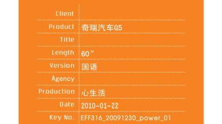 中国骄傲—瑞麒G5最新广告