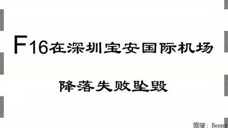 F16在深圳宝安国际机场降落失败坠毁