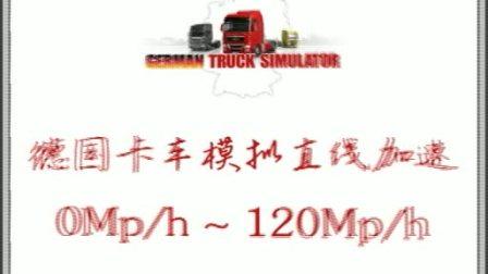 德国卡车模拟直线加速