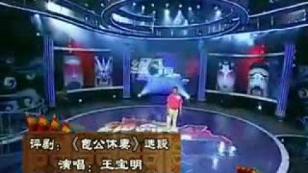 王宝明评剧包公休妻《庭院内空落落一片沉寂》
