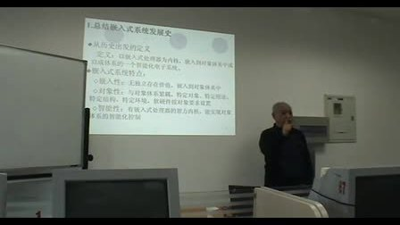 嵌入式系统相关学科与人才培养(2)--何立民老师