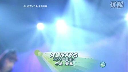 [Live]Always (高清)
