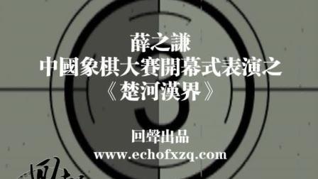 薛之谦-中国象棋大赛开幕式表演之《楚河汉界》【迷你嘲录制】