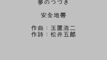 玉置浩二 - 夢のつづき (梦的延续)『张学友-月半湾 赵咏华-梦的延续』原曲