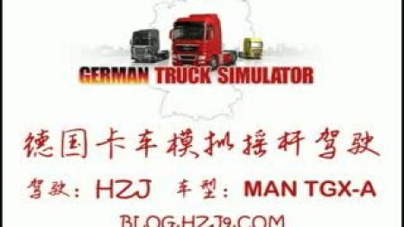 德国卡车模拟——摇杆驾驶