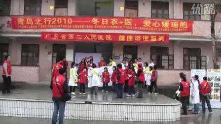 连南青鸟之行2010视频-集体照
