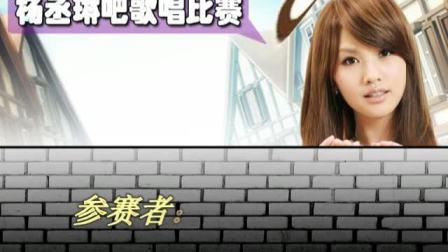 杨丞琳吧翻唱比赛 参赛者:乖乖羊排 曲目:匿名的好友