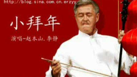 赵本山早期绝版