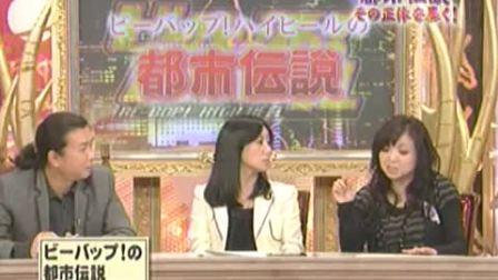 『ビーバップ!ハイヒール』2010.01.21 (5-5) 都市伝説