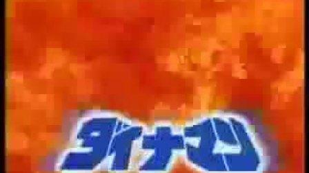 泰文版《科學戰隊》主題歌(廣東字幕)