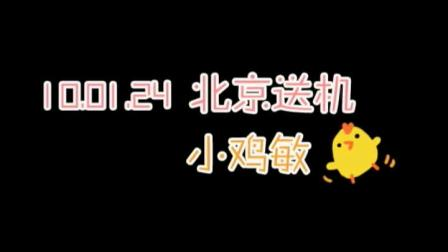 【ISungmin.cn】100124北京送机主敏澈(请注意转载信息!)