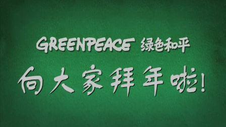 绿色和平向大家拜年啦!