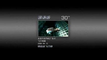 永源汽车(陆地飞行物)