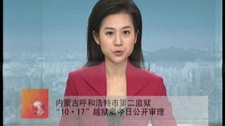 内蒙古呼和浩特市第二10.17案今日公开审理