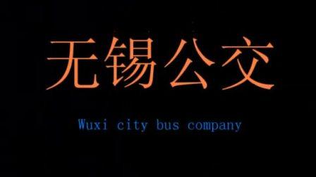 无锡公交(个旧市车迷协会公交部影视中心制作)