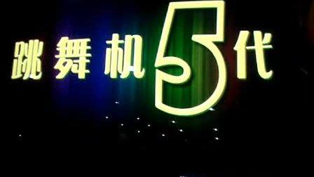 跳舞机5代新年第一首复古歌曲:BUTTERFLY(花蝴蝶)