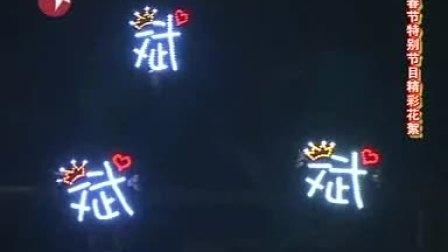 20100215 舞林盛典 胡彦斌 《月光》
