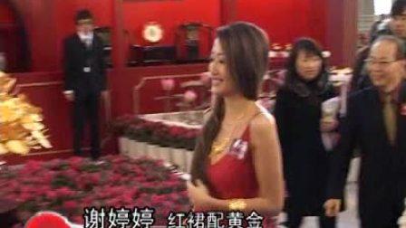 谢婷婷红裙配黄金 性感亮相艺术珍品展