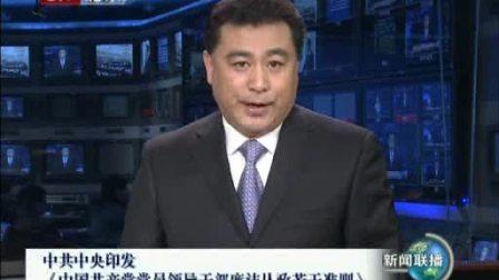 中共中央印发中国共产党党员干部领廉洁从政若干准则