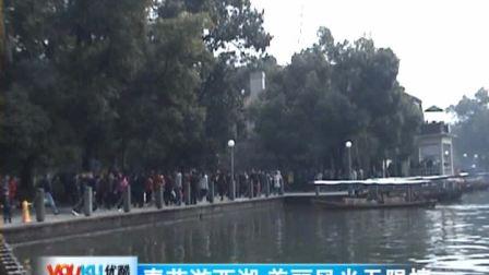 [拍客]春节游西湖 最美风景无限情