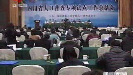 四川省第六次全国人口普查专项试点工作圆满结束