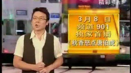 AOD《秋香怒點唐伯虎》預告片 1
