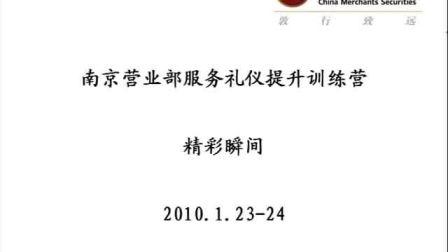招商证券南京营业部服务礼仪提升训练营精彩瞬间