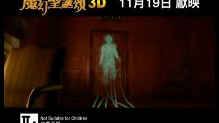 魔幻聖誕頌3D 香港電視版預告 A Christmas Carol TV SPOT