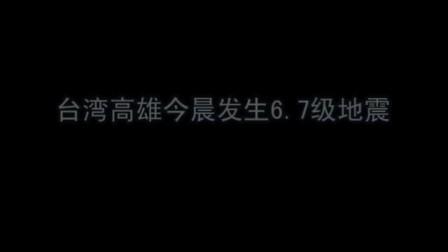 台湾高雄今晨发生6.7级地震
