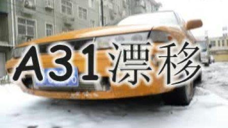 A31漂移