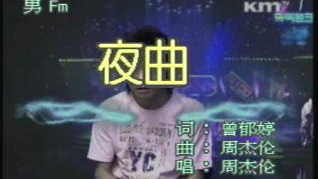 夜曲-网络康康