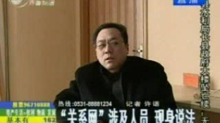 鱼台县:关系网涉及人员 现身说法 澄清事实