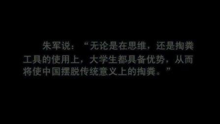 朱军:大学生掏粪工将改变中国掏粪现状