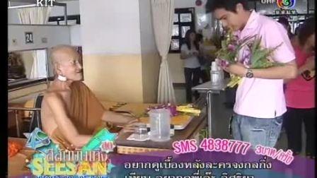 [新聞]愛的遺產 Taddao Bussaya 2010 SSBT-08-03-10