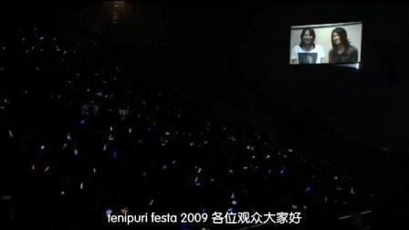 POT2009声优演唱会-荒木福山VCR