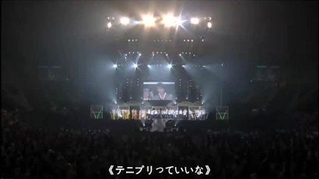 POT2009声优演唱会-テニプリっていいな