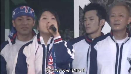 POT2009声优演唱会-We Love TENIPURI