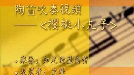 陶笛吹奏视频——《樱桃小丸子》,史峰演奏