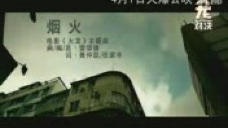 《火龙对决》MV