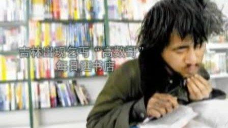 """吉林出现乞丐""""高数哥""""每日逛书店"""