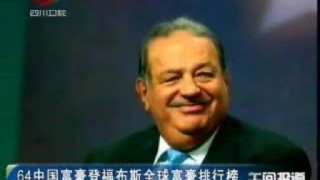 64中国富豪登福布斯全球富豪排行榜