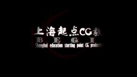 起点CG真人CS动画特训揭密