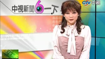 中視新聞100312(言承旭寫真書告白 不捨林志玲)
