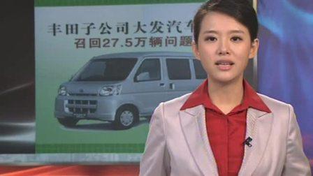 丰田子公司大发汽车在日召回27.5万辆问题车