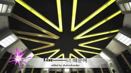 [观光土豆11]韩国花样男子组合F.Cuz 的新歌-because of you 最新MV超强混合版