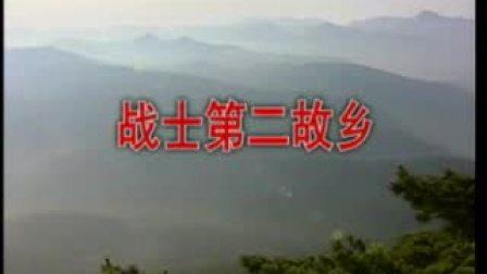 战士第二故乡/翻唱:黎明曙光