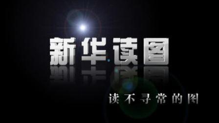 """【新华读图】""""兽兽门""""的反思"""