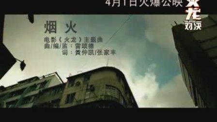 黎明《火龙对决》主题曲高清MV  4月1日上映