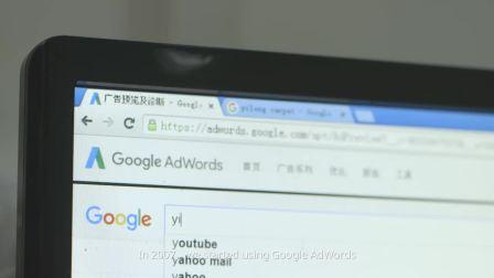 Google中小企业成功案例分享- 益隆地毯