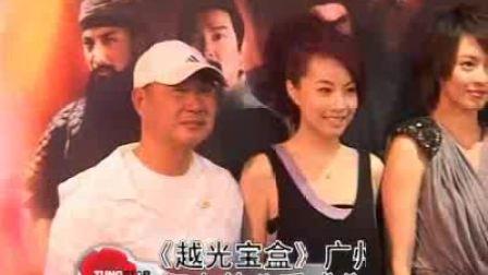 《越光宝盒》广州记者会 郑中基分手成焦点